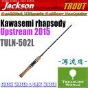 Jackson (ジャクソン)Kawasemi Rhapsody(カワセミラプソディ)Upstream 2015(アップストリーム) TULN-502L【トラウトロッド】【渓流ロッド】〔分類:ルアーフィッシング〕02P03Sep16