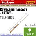 Jackson (ジャクソン)Kawasemi Rhapsody(カワセミラプソディ)NATIVE(ネイティブ) TULP-563L【トラウトロッド】【渓流ロッド】〔分類:ルアーフィッシング〕02P03Sep16