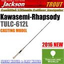 ●2016 NEW●Jackson (ジャクソン)Kawasemi Rhapsody(カワセミラプソディ)CASTING MODEL (キャスティングモデル) TULC-612L【トラウトロッド】【渓流ロッド】〔分類:ルアーフィッシング〕02P03Sep16