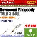 ●2016 NEW●Jackson (ジャクソン)Kawasemi Rhapsody(カワセミラプソディ)CASTING PACK MODEL (キャスティングパックモデル) TULC-3114UL【トラウトロッド】【渓流ロッド】〔分類:ルアーフィッシング〕02P03Sep16