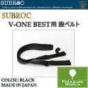 SUBROC(サブロック)V-oneベスト用股ベルト02P03Sep16
