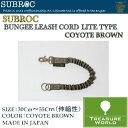 SUBROC(サブロック)バンジーリーシュコードLITE TYPEコヨーテブラウン02P03Sep16