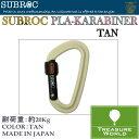 SUBROC(サブロック)プラカラビナタン02P03Sep16