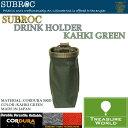 SUBROC(サブロック)ドリンクホルダーカーキグリーン02P03Sep16