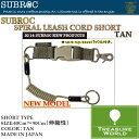 SUBROC(サブロック)スパイラルリーシュコードショート/タン02P03Sep16