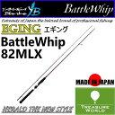 YAMAGA Blanks(ヤマガブランクス)BattleWhip(バトルウィップ)BW-82MLX【エギング / エギングロッド】〔分類:ルアーフィッシング〕02P03Sep16
