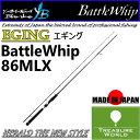 YAMAGA Blanks(ヤマガブランクス)BattleWhip(バトルウィップ)BW-86MLX【エギング / エギングロッド】〔分類:ルアーフィッシング〕02P03Sep16
