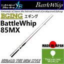 YAMAGA Blanks(ヤマガブランクス)BattleWhip(バトルウィップ)BW-85MX【エギング / エギングロッド】〔分類:ルアーフィッシング〕02P03Sep16