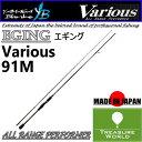 YAMAGA Blanks(ヤマガブランクス)Various(バリアス)VAR-EG91M【エギング / エギングロッド】〔分類:ルアーフィッシング〕02P03Sep16
