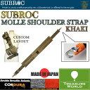 SUBROC(サブロック)モール ショルダー ストラップカーキ02P03Sep16