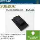 SUBROC(サブロック)プライヤーホルダーブラック02P03Sep16