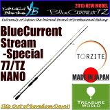 ★即納★YAMAGA Blanks(ヤマガブランクス)BlueCurrent(ブルーカレント)Stream-Special(ストリームスペシャル)BLC-77/TZ NANO【アジングロッド】【チヌロッド】02P03Sep16