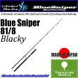 YAMAGA Blanks (ヤマガブランクス)BlueSniper(ブルースナイパー)81/8 Blacky(ブラッキー)【ボートキャスティングロッド】【オフショアロッド】05P18Jun16