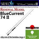 YAMAGA Blanks(ヤマガブランクス) BlueCurrent 2 (ブルーカレント 2) BLC-74 II 【アジングロッド】【アジング 専用ロッド】〔分類..