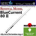 YAMAGA Blanks(ヤマガブランクス) BlueCurrent 2 (ブルーカレント 2) BLC-80 II 【アジング ロッド】【アジング 専用ロッド】〔分..