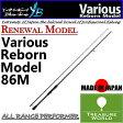 YAMAGA Blanks(ヤマガブランクス)Various Reborn Model(バリアス リボーン モデル)86M【エギング / エギングロッド】〔分類:ルアーフィッシング〕05P23Apr16