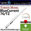 YAMAGA Blanks(ヤマガブランクス) BlueCurrent TZ (ブルーカレント TZ) 76/TZ 【アジングロッド】【メバルロッド】【アジング...