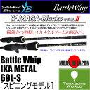 YAMAGA Blanks(ヤマガブランクス)Battle Whip IKA METAL(バトルウィップ イカメタル)69L-S(スピニングモデル)【イカメタルゲーム】【ボートエギング】〔分類:ルアーフィッシング〕02P03Sep16