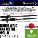 YAMAGA Blanks(ヤマガブランクス)Battle Whip IKA METAL(バトルウィップ イカメタル)69L-B(ベイトモデル)【イカメタルゲーム】【ボートエギング】〔分類:ルアーフィッシング〕02P03Sep16