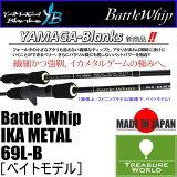 YAMAGA Blanks(��ޥ��֥��)Battle Whip IKA METAL(�Хȥ륦���å� �������)69L-B(�٥��ȥ�ǥ�)�ڥ�����륲����ۡڥܡ��ȥ����ۡ�ʬ�ࡧ�륢���ե��å���05P18Jun16