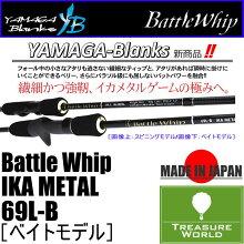 """""""2015NewModel""""YAMAGABlanks(��ޥ��֥��)BattleWhipIKAMETAL(�Хȥ륦���ץ������)69L-B(�٥��ȥ�ǥ�)�ڥ�����륲����ۡڥܡ��ȥ����ۡ�ʬ�ࡧ�륢���ե��å���"""