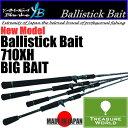 YAMAGA Blanks(ヤマガブランクス) Ballistick Bait Model (バリスティックベイトモデル) 710XH BIG BAIT(ビッグベイト)【シーバス】【ベイトキャスティング ロッド】02P03Sep16