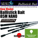 YAMAGA Blanks(ヤマガブランクス) Ballistick Bait Model (バリスティックベイトモデル) 85M NANO【シーバス】【ロックフィッシュ】【ベイトキャスティング ロッド】02P03Sep16