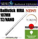 YAMAGA Blanks (ヤマガブランクス)Ballistick HIRA(バリスティック ヒラ)107MH TZ/NANO【シーバスロッド】【シーバス】【ルアーロッド】【ヒラスズキ】02P03Sep16