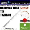 YAMAGA Blanks (ヤマガブランクス)Ballistick HIRA(バリスティック ヒラ)11H TZ/NANO【シーバスロッド】【シーバス】【ルアーロッド】【ヒラスズキ】02P03Sep16