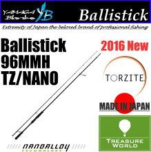●2016New●YAMAGABlanks(ヤマガブランクス)Ballistick(バリスティック)96MMHTZ/NANO【シーバスロッド】【シーバス】【フラットフィッシュ】【ルアーロッド】P23Jan16