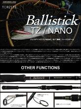 ●2016New●YAMAGABlanks(ヤマガブランクス)Ballistick(バリスティック)94MTZ/NANO【シーバスロッド】【シーバス】【フラットフィッシュ】【ルアーロッド】P23Jan16