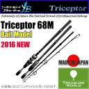 YAMAGA Blanks (ヤマガブランクス)Triceptor(トライセプター)68M ベイトモデル【遠征用パックロッド】【コンパクトロッド】【バラマンディロッド02P03Sep16