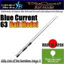 ★即納★●2016 11月発売 New Model●YAMAGA Blanks(ヤマガブランクス) BlueCurrent (ブルーカレント) 63 Bait Model【アジングロッド】【メバリングロッド】【ベイト ロッド】〔分類:ルアーフィッシング〕02P03Sep16