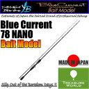 ★予約商品★YAMAGA Blanks(ヤマガブランクス) BlueCurrent (ブルーカレント) 78 NANO Bait Model【アジングロッド】【メバリングロッド】【ベイト ロッド】〔分類:ルアーフィッシング〕