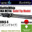 ★予約商品★●2017 NEW●YAMAGA Blanks(ヤマガブランクス)Battle Whip IKA METAL(バトルウィップ イカメタル)ソリッドティップモデル69LS-S(スピニングタイプ)【イカメタルゲーム】【ボートエギング】