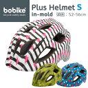 bobike Plus Helmets S(ボバイク・プラス・ヘルメット・S)ヘルメット/自転車/子供用/スポーツ