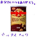 共立食品 ミックスナッツ缶オリジナル 送料無料!父の日のプレ...