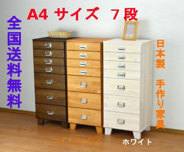 【送料無料】多段チェスト,タワーチェスト 木製 チェスト A4サイズ 7段 小物 収納 家具