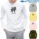 ショッピングかわいい メール便 送料無料 7MILE OCEAN メンズ 長袖 tシャツ ロングTシャツ ロンT 禅 漢字 和風 和柄 プリント ロゴ アメカジ S M L XL XXL 大きい ビッグサイズ対応 秋冬物