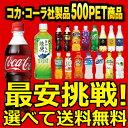 【2ケース 24本入り 合計 48本 】 よりどり選べる 32種類 500mlPET ペットボトル