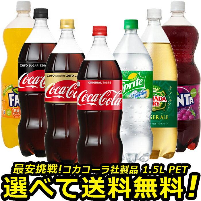 よりどり選べる2ケース8本入り合計16本15Lペットボトルソフトドリンク目指せ最安炭酸飲料送料無料コ
