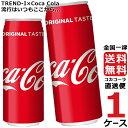 コカ・コーラ 500ml 缶 炭酸飲料 1ケース × 24本 合計 24本 送料無料 コカコーラ 社直送 最安挑戦
