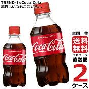 コカコーラ 300ml ペットボトル 【 2ケース × 24本 合計 48本 】 送料無料 コカコーラ社直送