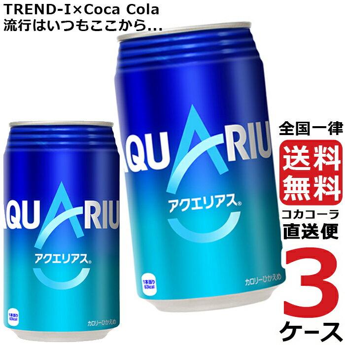 アクエリアス 350ml 缶 【 3ケース × 24本 合計 72本 】 送料無料 コカコーラ社直送