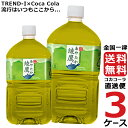 綾鷹 1L PET ペットボトル 3ケース × 12本 合計 36本 送料無料 コカコーラ 社直送 最安挑戦