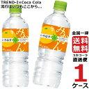 いろはす みかん 555ml ペットボトル 水 フレーバーウォーター 【 1ケース × 24本 】 送料無料 コカコーラ社直送