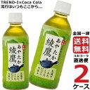 綾鷹 300ml ペットボトル 【 2ケース × 24本 合...