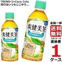 爽健美茶 300ml ペットボトル 【 1ケース × 24本...