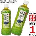 綾鷹 525ml ペットボトル 【 1ケース × 24本 】...