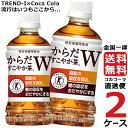 からだすこやか茶W 350ml ペットボトル 【 2ケース ...